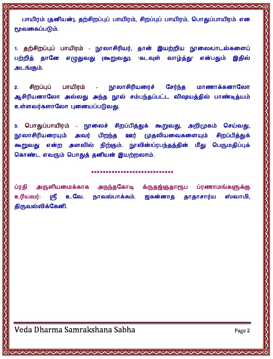 Divan meaning in tamil design inspiration for Divan meaning